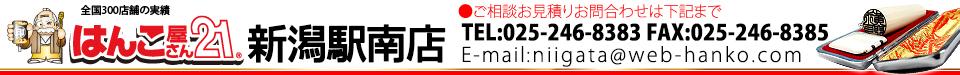 はんこ屋さん21 新潟駅南店
